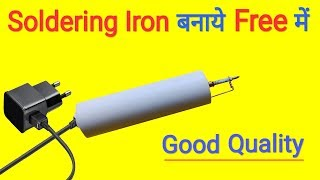 Soldering Iron..How To Make Soldering Iron..How To Make Solder Iron..Best Out Of Waste..[Hindi]