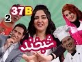 Download Shabkhand With Dunia Ghazal S.2 - Ep.37 - Part2        شبخند با دنیا غزل MP3 song and Music Video