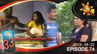 Room Number 33 | Episode 74 | 2019-04-24 Thumbnail
