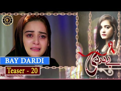 Bay Dardi Episode 20 ( Teaser ) – Top Pakistani Drama