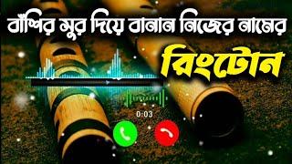বিশ্বের সেরা বাঁশির সুর দিয়ে বানান নিজের নামের রিংটোন ! Make Basuri Ringtone With Your Name