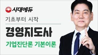 시대에듀 경영지도사 기업진단론 기본이론 1강 (김성만T)