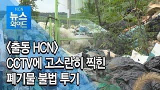 CCTV에 고스란히 찍힌 폐기물 불법 투기 /현대hcn…