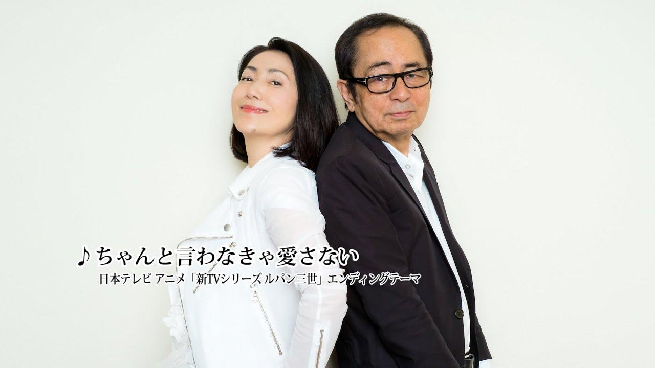 石川さゆり / ちゃんと言わなきゃ愛さない(10/21発売)