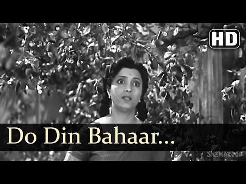 Do Din Bahaar Phool  Dahej Songs  Jayshree  Karan Dewan  Old Hindi  Song