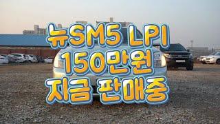 [크차소] SM5 운전연습 출퇴근용 중고 중고차 크루에…