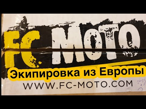FC-MOTO, мотоботы Furygan Jet Air D3O, шлем AGV K5 S.