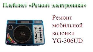Ремонт мобільної колонки yg 306ud, ні звуку, заміна мікросхеми підсилювача.