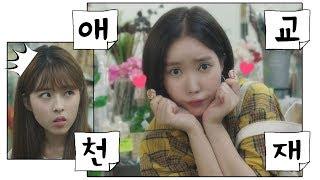 [애교천재] 임수향(Lim soo hyang)의 100원어치 애교♡ (어깨트위스트 신공) 내 아이디는 강남미인(Gangnam Beauty) 4회