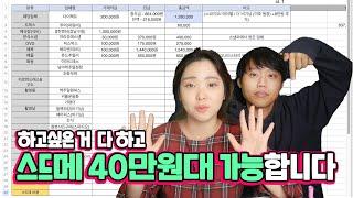 1도 빠짐없이 총정리한 결혼 비용 리스트를 공개!!! …