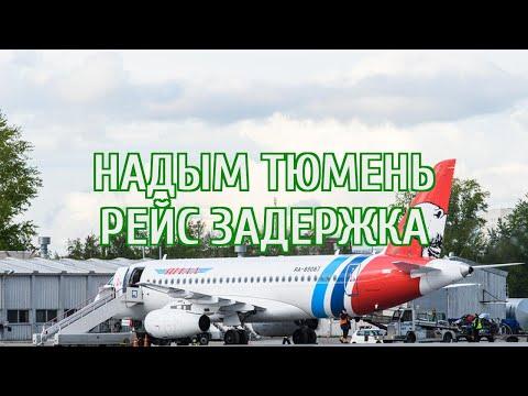 Sukhoi Superjet 100 не может вылететь из ЯНАО в Тюмень