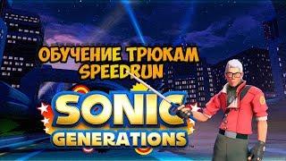 Обучение трюкам SpeedRun в Sonic Generations