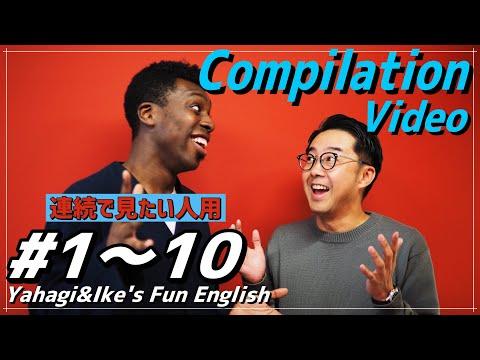 矢作とアイクの英会話#1~#10 Compilation Video