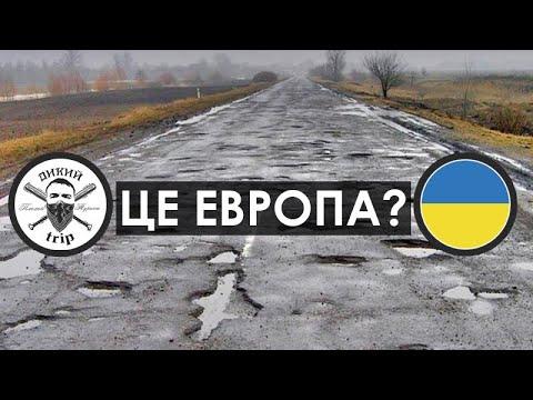 Дикий трип по югу Украины - трасса смерти рядом с Одессой