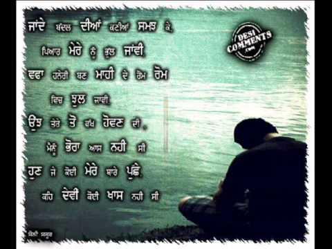 Debi Makhsoospuri new sad song 2012 kina roya