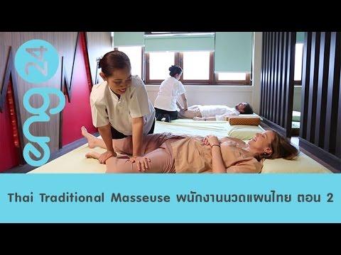 Speak Up : Thai Traditional Masseuse (2) พนักงานนวดแผนไทย [eng24]