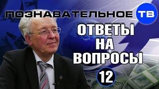 Ответы на вопросы 12 (Познавательное ТВ, Валентин Катасонов)