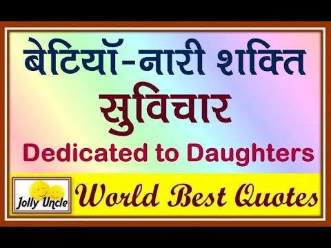 Inspirational Quotes For International Women S Day Hindi न र