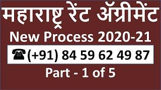 IGR Maharashtra Rent Agreement (New Procedure - 2020-21) - 1 of 5