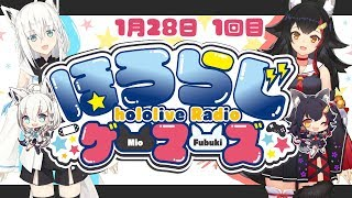 [LIVE] 【Vtuberラジオ】ほろらじゲーマーズ【1月】