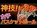 【総集編動画】スーパープレイ名場面[女子バスケ衝撃3Pシュート!!!]
