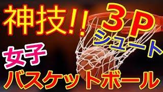 【総集編動画】スーパープレイ名場面[女子バスケ衝撃3Pシュート!!!] 山本千夏 動画 17