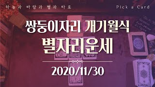 쌍둥이자리 풀문 이클립스 매직 (11/30, 별자리운세)