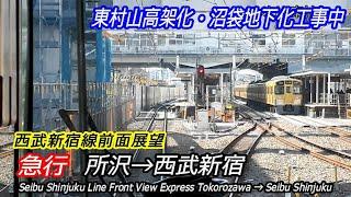地下化進行中!急行電車前面展望 西武新宿線 所沢→西武新宿
