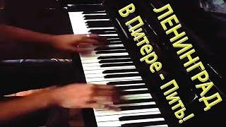 Ленинград В Питере пить Piano Cover