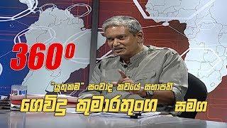 360 with Gevindu kumaratunga ( 13 - 01 - 2020 ) Thumbnail
