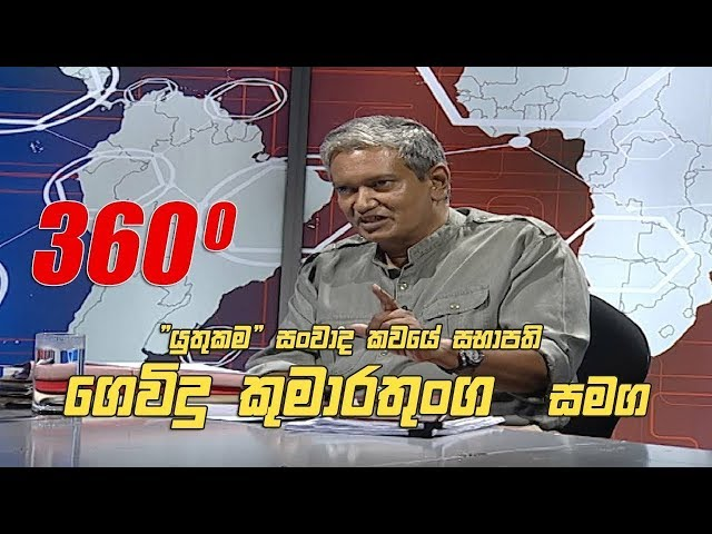 360 with Gevindu kumaratunga ( 13 - 01 - 2020 )