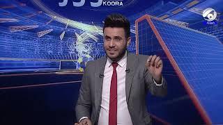 تألق اللاعب بشار رسن امام المنتخب الارجنتيني حصريا في برنامج كوورة مع علي سالم