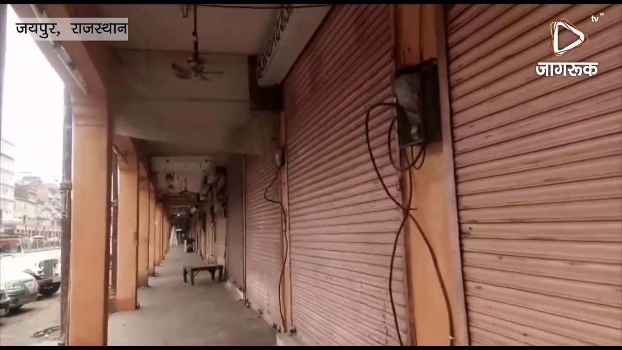 जयपुर: दिग्गज नेता सड़क पर उतरे