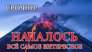 Началось Извержение Самого Высокого Вулкана Евразии