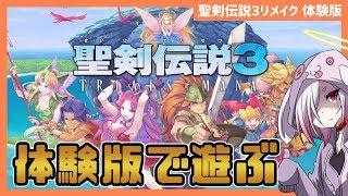 【カニ道楽】『聖剣伝説3リメイク』の体験版が来たのでカニを狩りに行くよ【クゥ #VTuber】