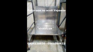 Ресторанный грузовой подъёмник ВИРАЛИФТ(, 2019-01-04T13:44:19.000Z)