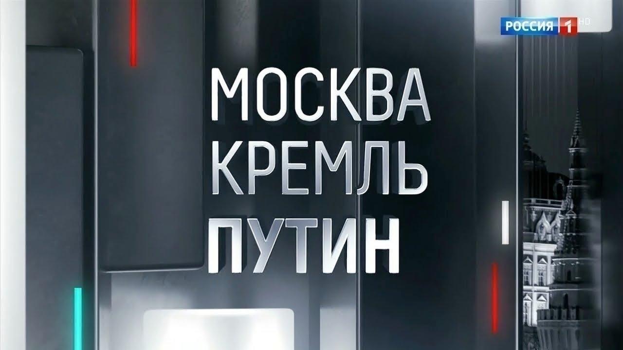 Москва. Кремль. Путин. Эфир от 27.12.2020