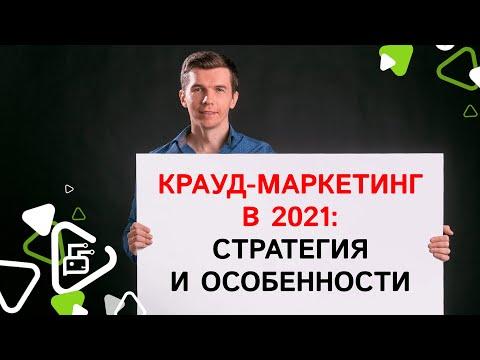 Крауд-маркетинг 2021: стратегия и особенности