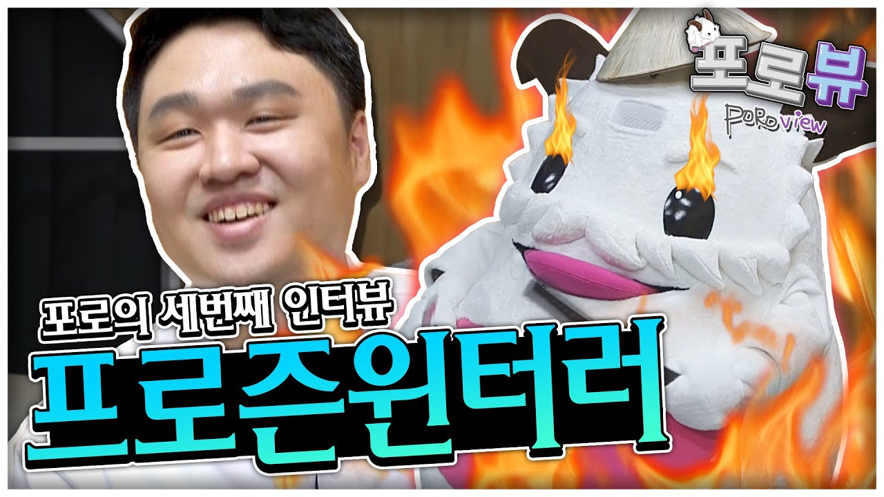 포로뷰 3화 - 신현욱(프로즌윈터러) 선수   레전드 오브 룬테라 덱 마스터즈 시즌 1 인터뷰