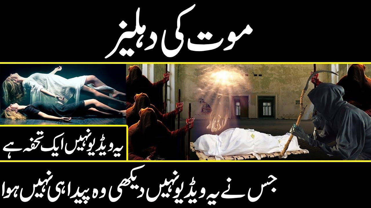 ye video ik tohfa hai | jis ne na dekhi wo pachtae ga | Urdu cover