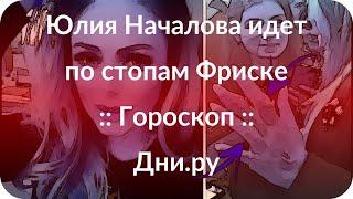 Юлия Началова идет по стопам Фриске :: Гороскоп :: Дни.ру