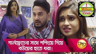 গার্লফ্রেন্ডের সাথে শপিংয়ে গিয়ে বউয়ের হাতে ধরা! তারপর? দেখুন - Funny Video - Boishakhi TV Comedy
