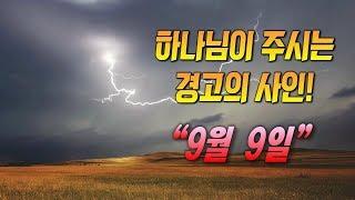 """한국교회에 대한 경고의 사인 """"9월 9일"""""""