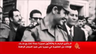 الذكرى الرابعة والثلاثون لمجزرة حماة