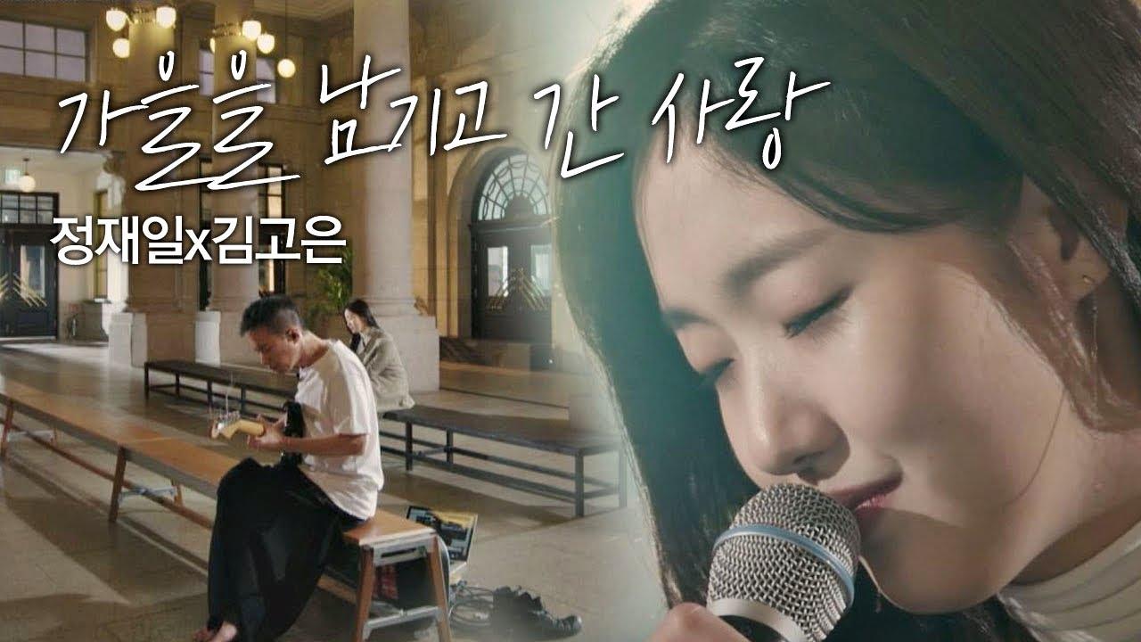 [풀버전] 정재일(Jung jae il)x김고은(Kim Go eun), 여운 가득한 ′가을을 남기고 간 사랑′♪ 너의 노래는(Your Song) 3회