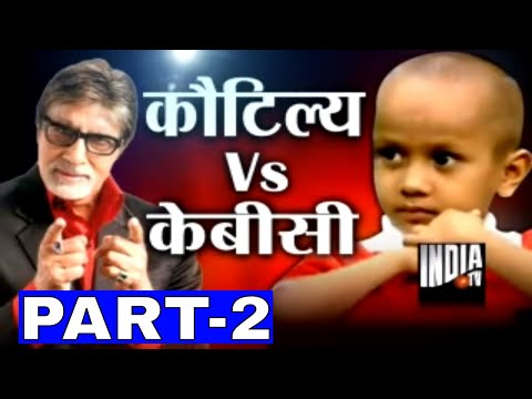 KBC with Human Computer Kautilya Pandit Part 2  India TV