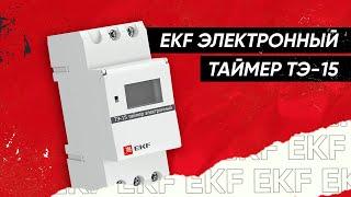 EKF Таймер електронний ПЕ-15