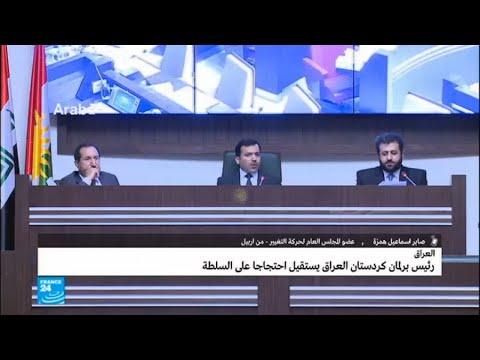 رئيس برلمان كردستان العراق يستقيل احتجاجا على سلسلة اعتقالات نفذتها السلطات العراقية