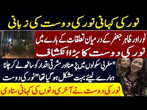 Noor Mukaddam Secrets Told By Her Best Friend
