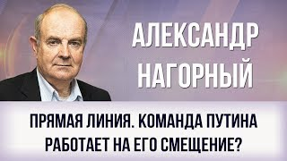 Александр Нагорный. Прямая линия. Команда Путина работает на его смещение?